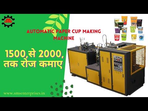 Fully Automatic Paper cup machine पेपर कप बनाने वाली मशीन