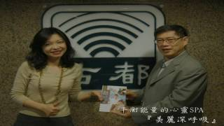 美麗深呼吸@FaceShow-20120115悅芬專訪中山EMBA之光--三隆齒輪廖昆隆董事長