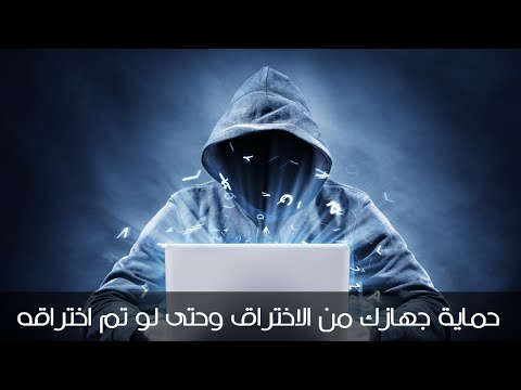 Protect your computer from hacking By Eng-Adel Shepl | Arabic