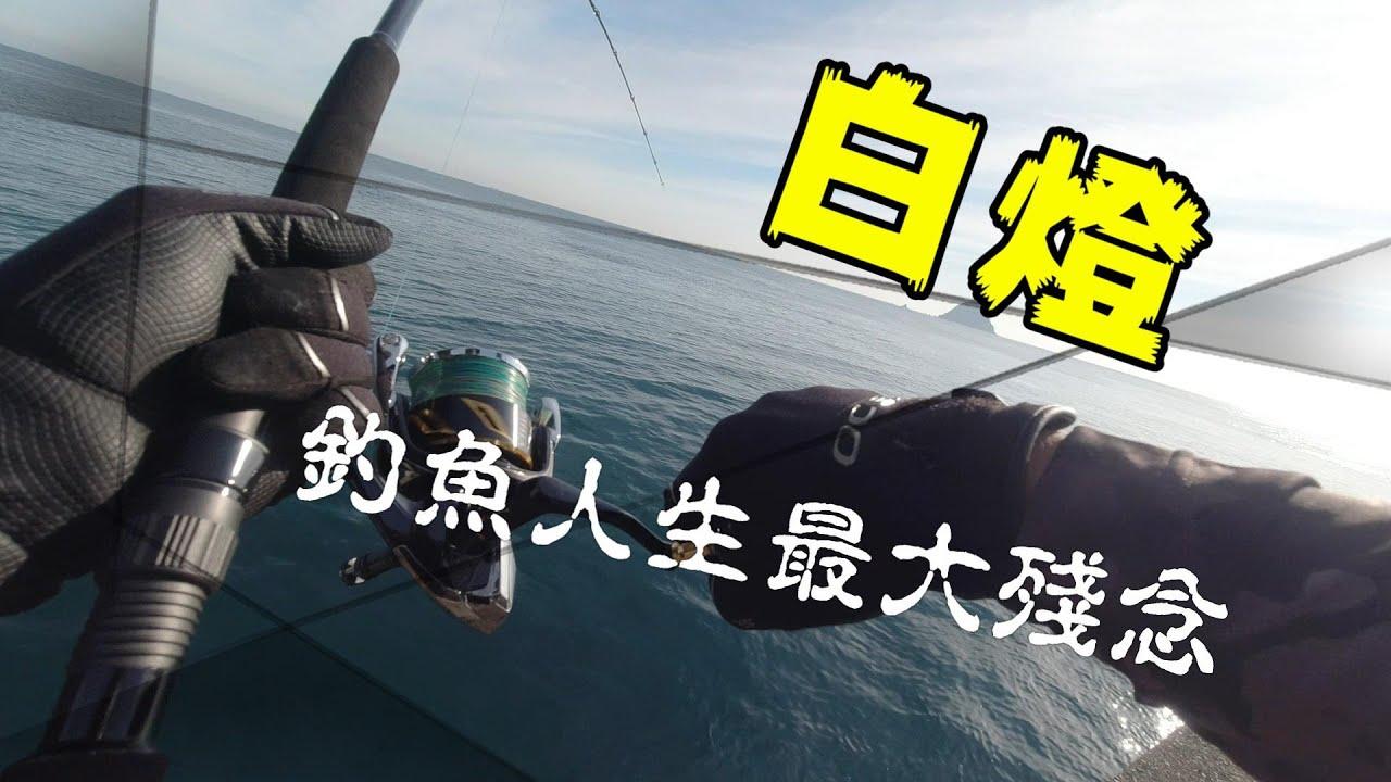 白燈 釣魚人生最大的殘念