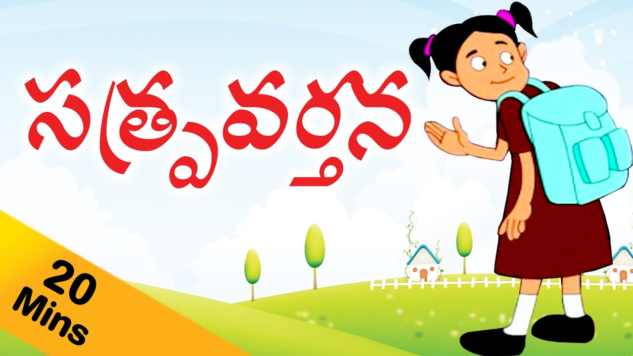telugu essays for school children ref 30726