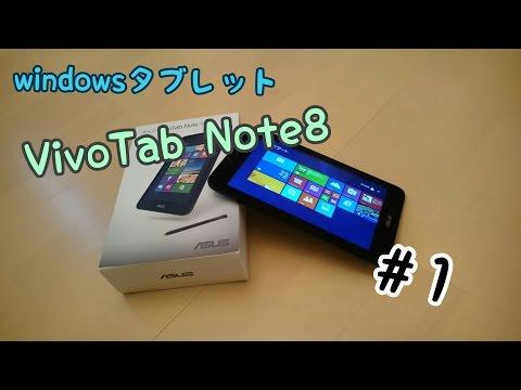 Windowsタブレット「Vivo Tab Note 8」がやってきた#1