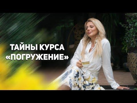 Уникальная методика оздоровления и похудения силой мысли – проект «Погружение» Татьяны Мараховской
