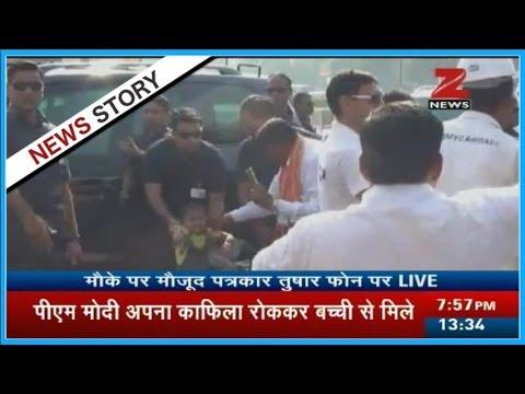 PM Modi's love for Child : PM Modi stops his convoy, met child standing on road side in Surat