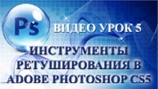 Урок 5. Инструменты ретуширования в Adobe Photoshop CS5(Пятый видео урок посвящён теме: «Инструменты ретуширования в Adobe Photoshop CS5». Кратко рассмотрен принцип дейст..., 2013-10-08T20:39:35.000Z)