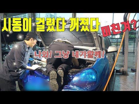시동이 걸렸다 안걸렸다! 차가 나갔다 안나갔다!뭣이여?![자동차의모든것-Car & Man] Automobile maintenance