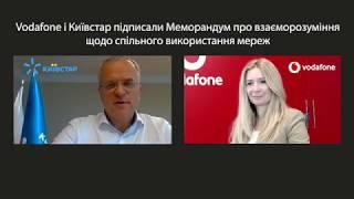 Vodafone і Київстар підписали меморандум  щодо спільного використання мереж