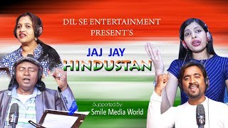 Jay Jay Hindustan | #August15thSong | Enjola | Mushir | Sangram | Sasmita | Manas | Odia New Song Mp3 Song Download