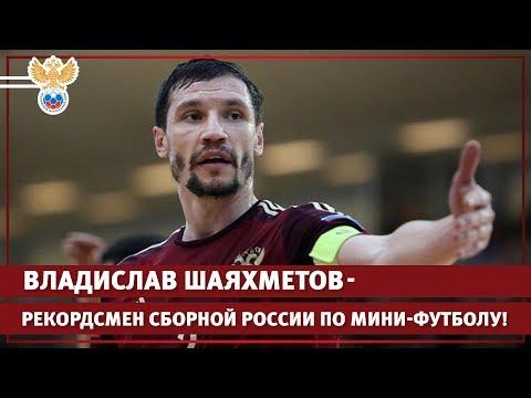 Владислав Шаяхметов – рекордсмен сборной России по мини-футболу! | РФС ТВ
