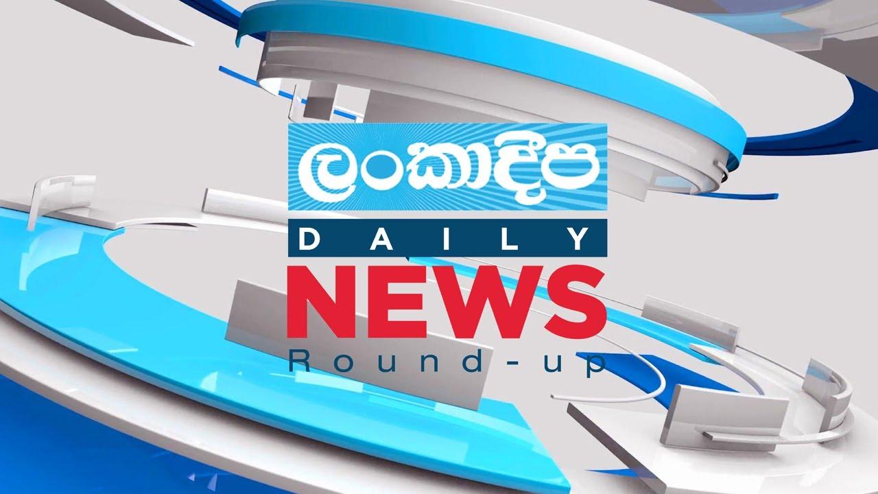 Lankadeepa News Round-up | 29.03.2021
