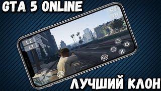 GTA 5 ONLINE НА АНДРОИД - ЛУЧШИЙ КЛОН - СТРИМ - PHONE PLANET