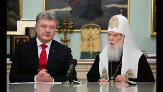 Томос и вина Порошенко: религиовед объяснил, на кого стоит вешать собак за самоуправный собор Филаре