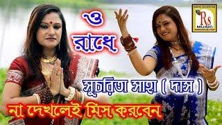 ও রাধে || সূচরিতা সাহা দাস || RADHE TOMAY BARE BARE || SUCHARITA SAHA DAS || RS MUSIC
