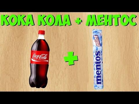 Что Будет Если Смешать Кока Колу и Ментос | Видео Кола