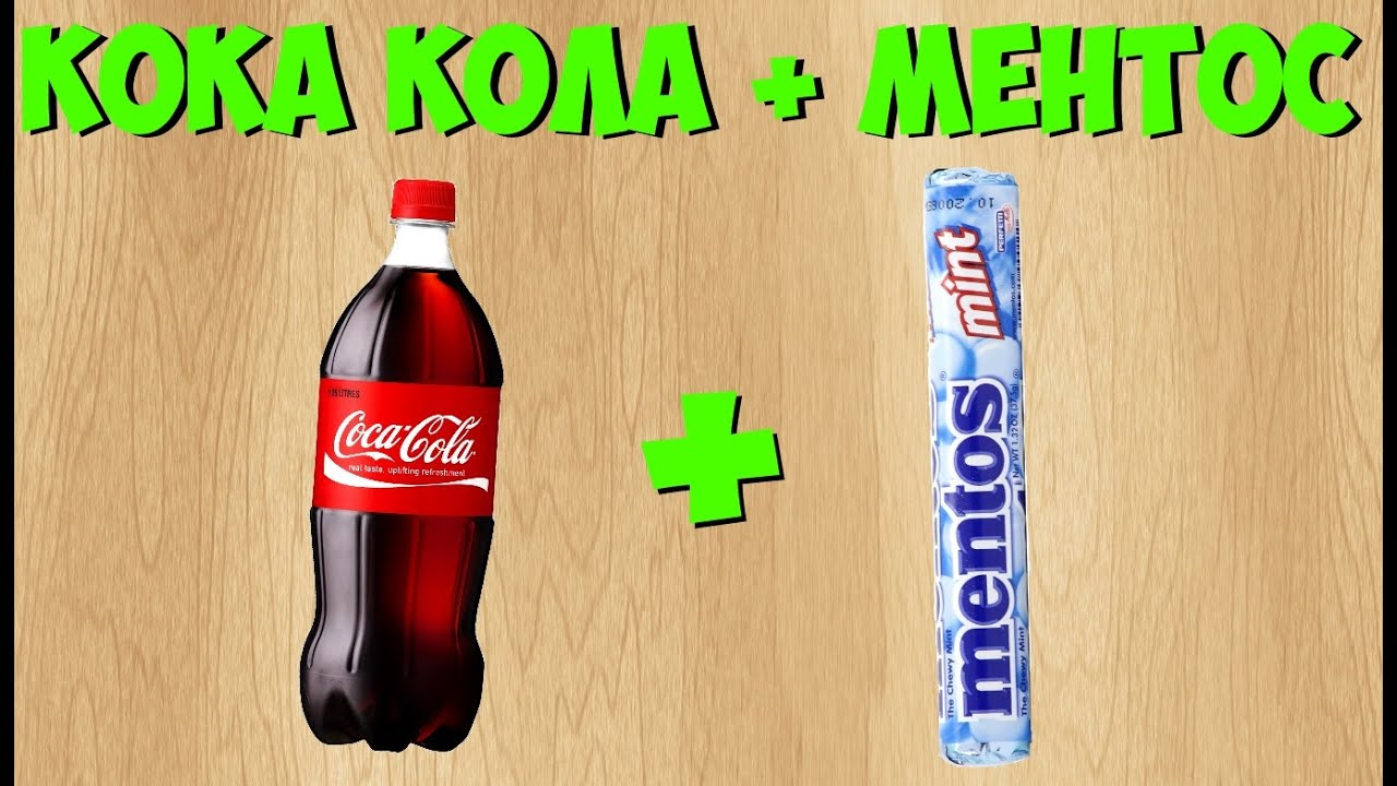 What will be if you mix Coke and Mentos