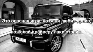 Полиграф Шарикoff гелик вани текст песни! Серега