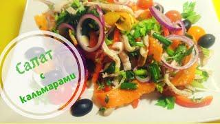 Салат с кальмарами  Новогодний стол 2020 /Calamari salad