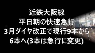 【平日朝の快速急行9本から6本へ減便】近鉄大阪線