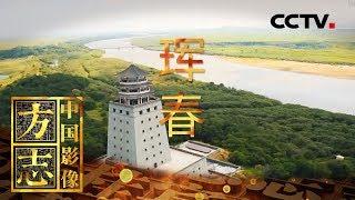 《中国影像方志》 第261集 吉林珲春篇| CCTV科教