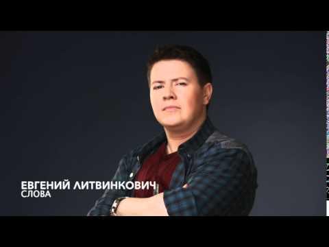 Евгений Литвинкович - Слова (Минус)