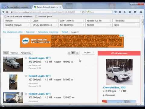 Как начать мониторинг Авито и получать уведомления о новых объявлениях с помощью сервиса ГЛИСА