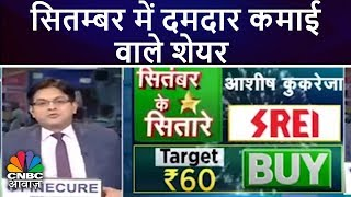 सितम्बर में दमदार कमाई वाले शेयर | Aakhri Sauda | CNBC Awaaz
