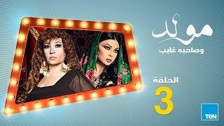 مولد وصاحبه غايب - الحلقة الثالثة 3 بطولة فيفي عبده وهيفاء وهبي