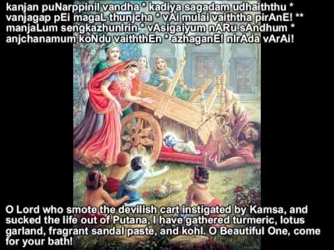 Vennai Alaindha (Neerattam)- Periazhwar; Divyaprabandam Nithyanusanthanam (with meaning)