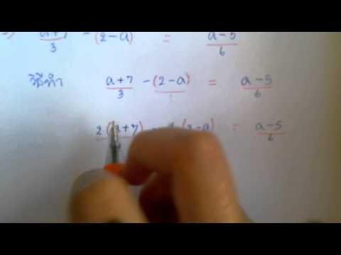 คณิตศาสตร์ เล่ม 2 ม.2 แบบฝึกหักที่ 3.1 ข้อที่ 23