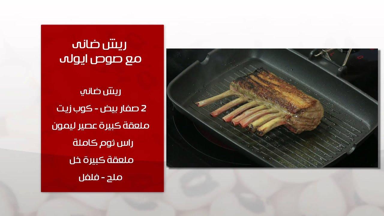 ريش ضانى مع الصوص - ريش ضانى مع صوص ايولى : طبخة ونص حلقة كاملة
