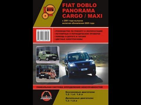 Руководство по ремонту Fiat Doblo / Panorama / Cargo / Maxi