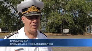 Празник на ВМС: Награди за военнослужещи в Бургас