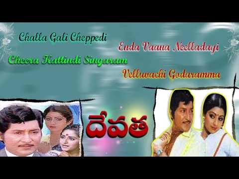 Devatha Full Songs | Jukebox | Shoban Babu | Sridevi | Jayaprada