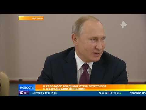Видео Путин встретился в Ярославле с театральными деятелями