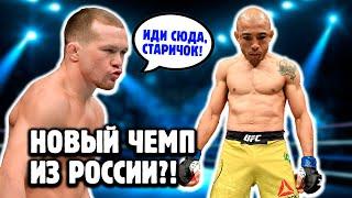 ПЕТР ЯН ПРОТИВ ЖОЗЕ АЛЬДО - как побить всех ветеранов и получить пояс? Прогноз на бой Ян - Альдо UFC