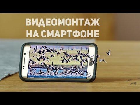 Как обрезать видео на телефоне samsung