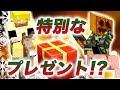 【日刊Minecraft】クソみたいなプレゼントにメンバー驚愕!?絶望的センス4人衆がカオス実況!♯35【Skyblock3】