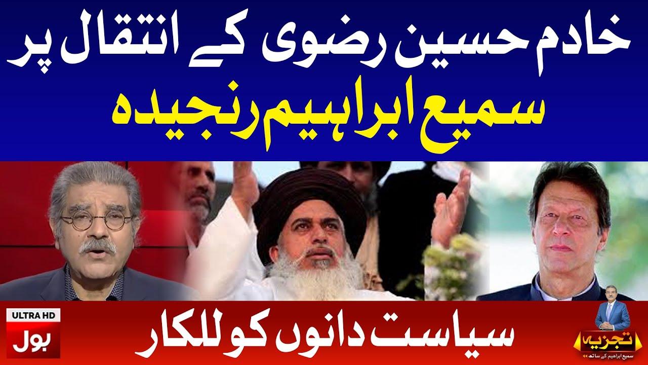 Sami Ibrahim Response on Khadim Hussain Rizvi   Tajzia