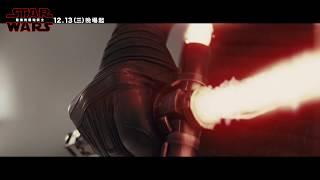 全球影迷引頸期盼  12月必看神作【STAR WARS : 最後的絕地武士】12.13(三) 晚場起