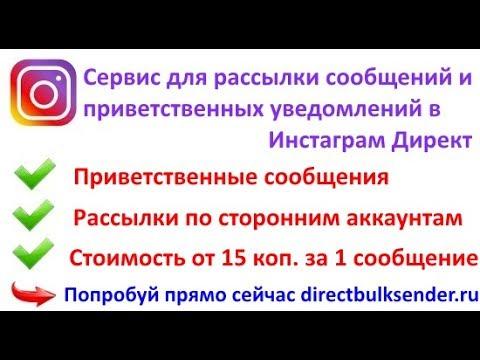 инстаграм вход через вк - YouTube