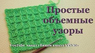 ☑ Простые объемные узоры, крючок Урок 37   Simple volumetric patterns, crochet
