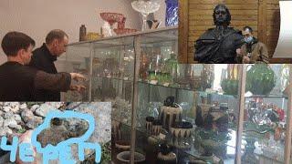 История, артефакты, музеи!