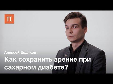 Сахарный диабет и диабетическая ретинопатия — Алексей Ердяков