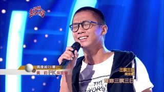 103.10.05 超級紅人榜 黃鈞─三暝三日(吳宗憲)