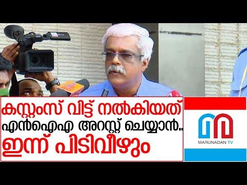 ഇന്ന് ശിവശങ്കരന് അറസ്റ്റിലാകും I p shivashankar gold smuggling News updat