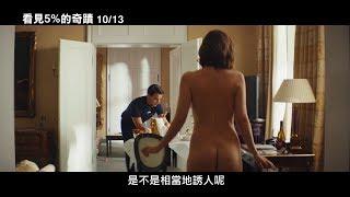 【看見5%的奇蹟】My Blind Date With Life 電影預告 10/13(五) 看不見又怎樣?