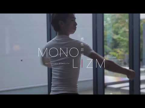 MONOLIZM 第四回話 バレエダンサー 中尾太亮 X 松山モノリス  「ドン・キホーテ」