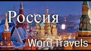 Россия / Мир в движении / Путешествия вокруг света / Russia / Word Travels