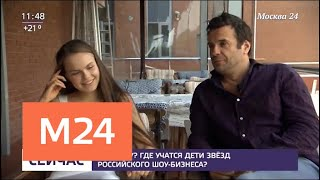 Где учатся дети звезд российского шоу-бизнеса - Москва 24