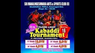 KABADDI TOURNAMENT   SHRI MAHALINGESHWARA Arts & Sports Club @ BAJAKUDLU 16/02/2019